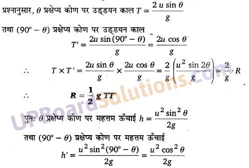 UP Board Solutions for Class 11 Physics Chapter 4 Motion in a plane 66