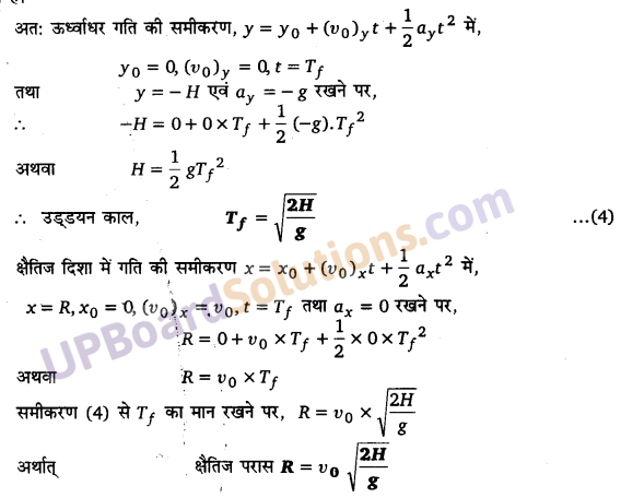 UP Board Solutions for Class 11 Physics Chapter 4 Motion in a plane 70
