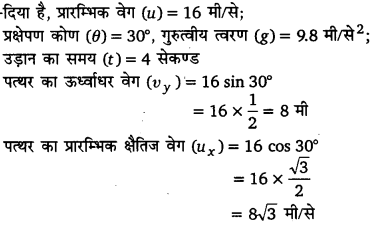 UP Board Solutions for Class 11 Physics Chapter 4 Motion in a plane 71