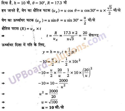 UP Board Solutions for Class 11 Physics Chapter 4 Motion in a plane 73