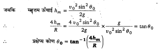UP Board Solutions for Class 11 Physics Chapter 4 Motion in a plane 74