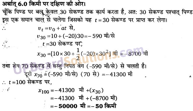 UP Board Solutions for Class 11 Physics Chapter 5 Laws of motion 10