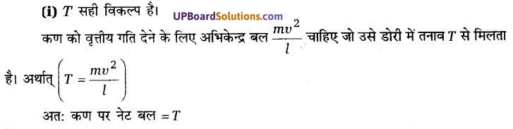 UP Board Solutions for Class 11 Physics Chapter 5 Laws of motion 2