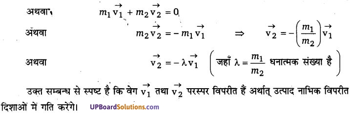 UP Board Solutions for Class 11 Physics Chapter 5 Laws of motion 21