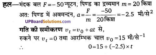 UP Board Solutions for Class 11 Physics Chapter 5 Laws of motion 3