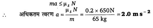 UP Board Solutions for Class 11 Physics Chapter 5 Laws of motion 30