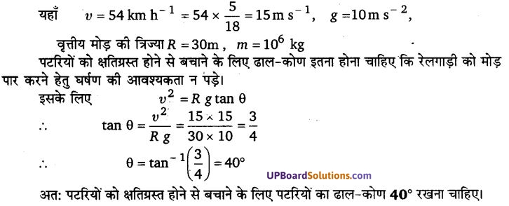 UP Board Solutions for Class 11 Physics Chapter 5 Laws of motion 36
