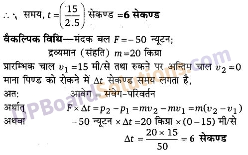 UP Board Solutions for Class 11 Physics Chapter 5 Laws of motion 4