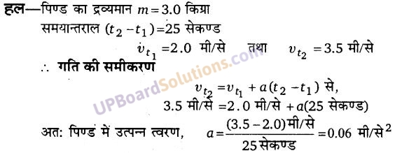 UP Board Solutions for Class 11 Physics Chapter 5 Laws of motion 5
