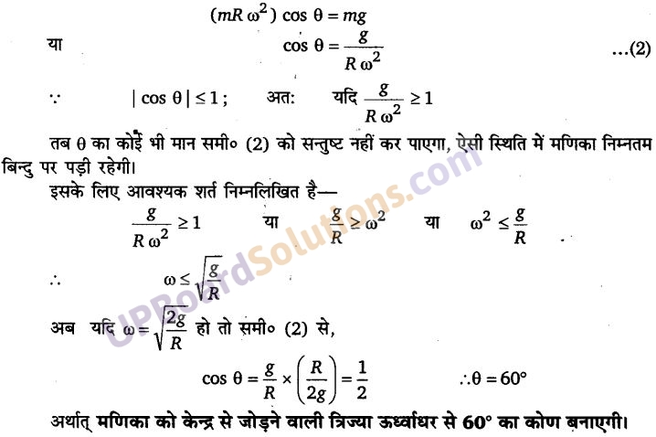 UP Board Solutions for Class 11 Physics Chapter 5 Laws of motion 52