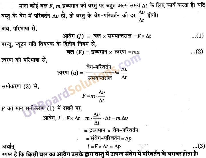 UP Board Solutions for Class 11 Physics Chapter 5 Laws of motion 55