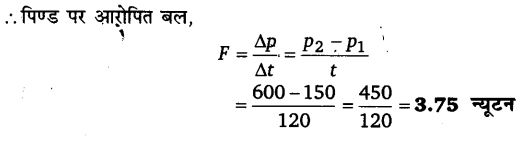 UP Board Solutions for Class 11 Physics Chapter 5 Laws of motion 56