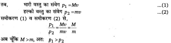 UP Board Solutions for Class 11 Physics Chapter 5 Laws of motion 59