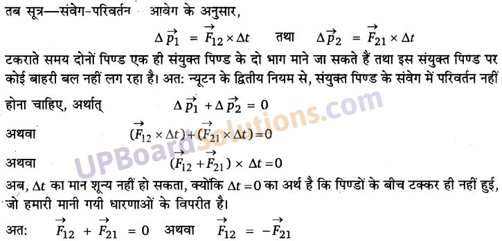 UP Board Solutions for Class 11 Physics Chapter 5 Laws of motion 63
