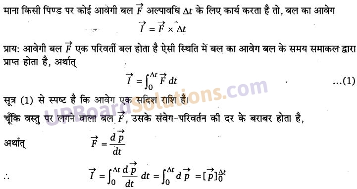 UP Board Solutions for Class 11 Physics Chapter 5 Laws of motion 64