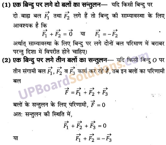 UP Board Solutions for Class 11 Physics Chapter 5 Laws of motion 68