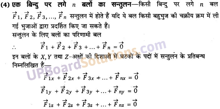UP Board Solutions for Class 11 Physics Chapter 5 Laws of motion 70