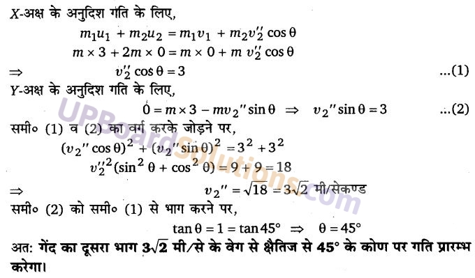 UP Board Solutions for Class 11 Physics Chapter 5 Laws of motion 76