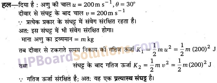 UP Board Solutions for Class 11 Physics Chapter 6 Work Energy and power 15