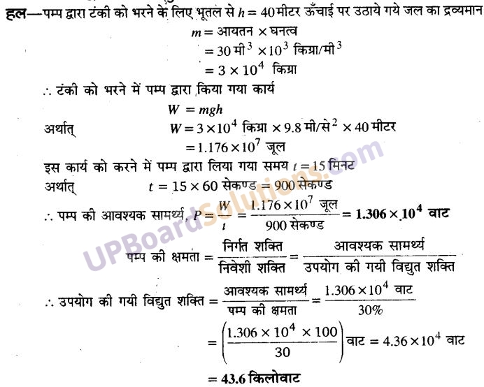 UP Board Solutions for Class 11 Physics Chapter 6 Work Energy and power 16