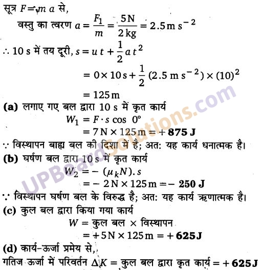 UP Board Solutions for Class 11 Physics Chapter 6 Work Energy and power 2