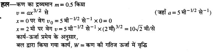 UP Board Solutions for Class 11 Physics Chapter 6 Work Energy and power 22