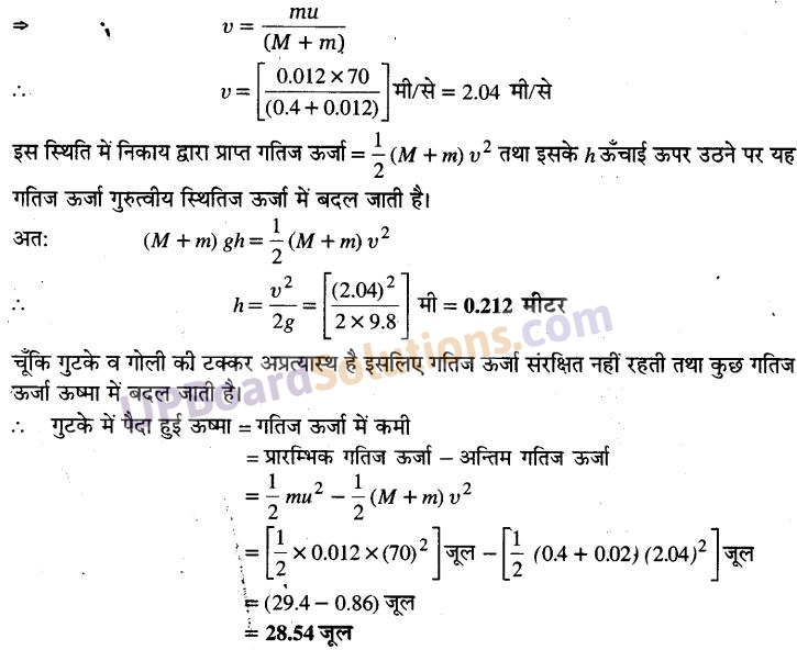 UP Board Solutions for Class 11 Physics Chapter 6 Work Energy and power 28