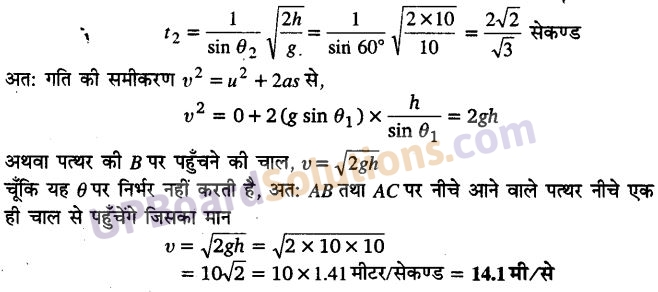 UP Board Solutions for Class 11 Physics Chapter 6 Work Energy and power 31