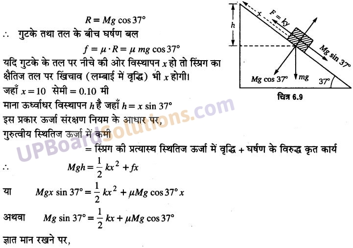 UP Board Solutions for Class 11 Physics Chapter 6 Work Energy and power 33