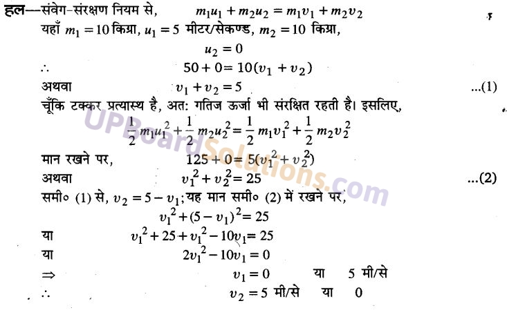 UP Board Solutions for Class 11 Physics Chapter 6 Work Energy and power 40