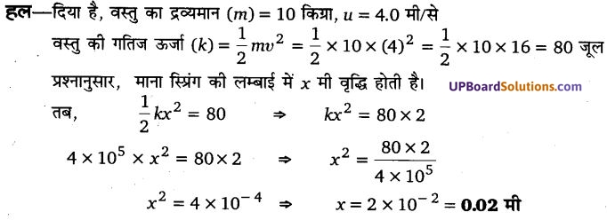 UP Board Solutions for Class 11 Physics Chapter 6 Work Energy and power 41