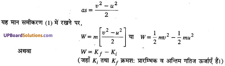 UP Board Solutions for Class 11 Physics Chapter 6 Work Energy and power 42