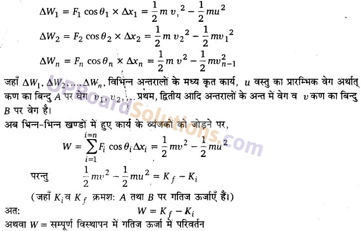 UP Board Solutions for Class 11 Physics Chapter 6 Work Energy and power 45