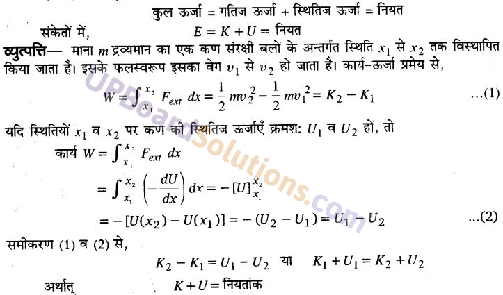 UP Board Solutions for Class 11 Physics Chapter 6 Work Energy and power 46