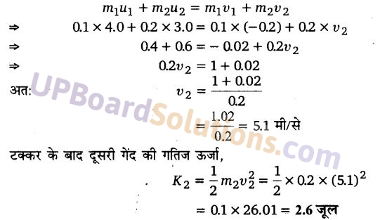 UP Board Solutions for Class 11 Physics Chapter 6 Work Energy and power 50