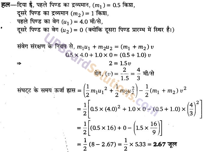 UP Board Solutions for Class 11 Physics Chapter 6 Work Energy and power 51