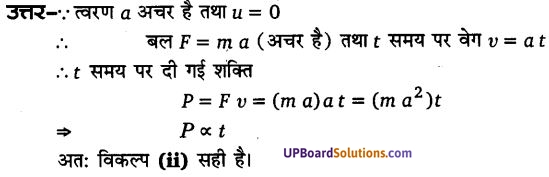 UP Board Solutions for Class 11 Physics Chapter 6 Work Energy and power 8
