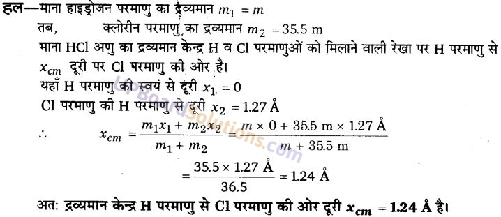 UP Board Solutions for Class 11 Physics Chapter 7 System of particles and Rotational Motion 1
