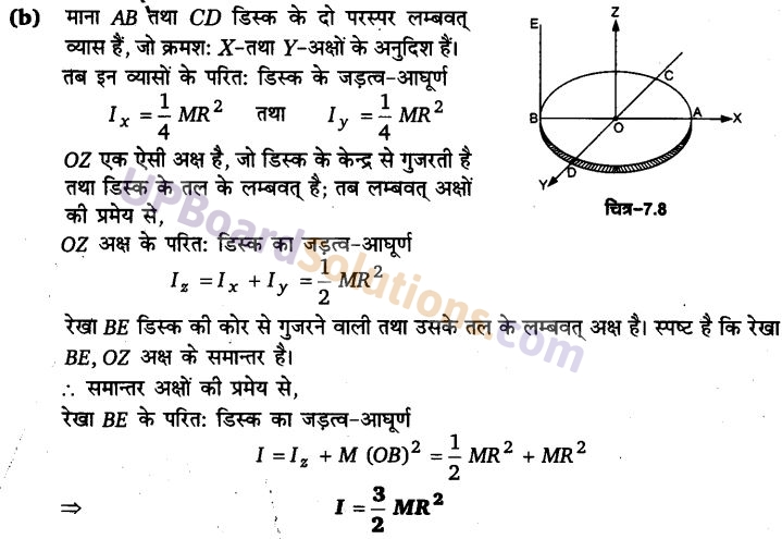 UP Board Solutions for Class 11 Physics Chapter 7 System of particles and Rotational Motion 15
