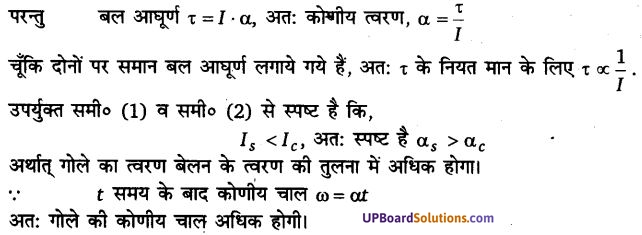 UP Board Solutions for Class 11 Physics Chapter 7 System of particles and Rotational Motion 16