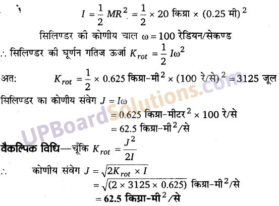 UP Board Solutions for Class 11 Physics Chapter 7 System of particles and Rotational Motion 17