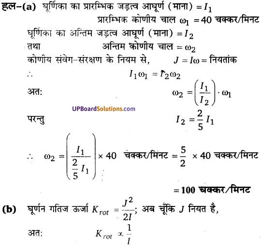 UP Board Solutions for Class 11 Physics Chapter 7 System of particles and Rotational Motion 18