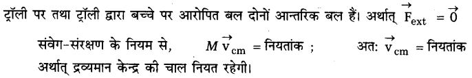 UP Board Solutions for Class 11 Physics Chapter 7 System of particles and Rotational Motion 2