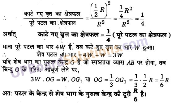 UP Board Solutions for Class 11 Physics Chapter 7 System of particles and Rotational Motion 21