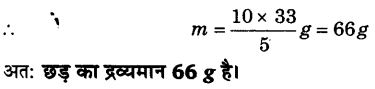 UP Board Solutions for Class 11 Physics Chapter 7 System of particles and Rotational Motion 24