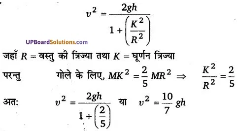 UP Board Solutions for Class 11 Physics Chapter 7 System of particles and Rotational Motion 25