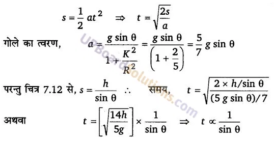UP Board Solutions for Class 11 Physics Chapter 7 System of particles and Rotational Motion 26