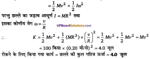 UP Board Solutions for Class 11 Physics Chapter 7 System of particles and Rotational Motion 27