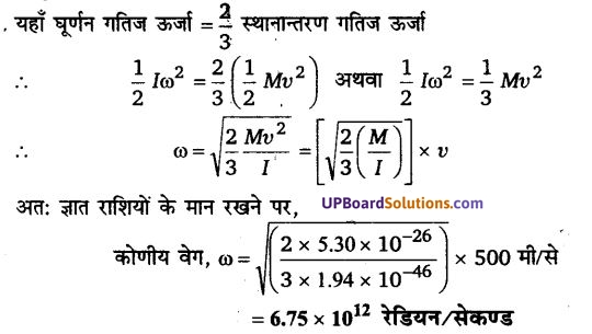 UP Board Solutions for Class 11 Physics Chapter 7 System of particles and Rotational Motion 28