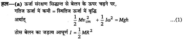 UP Board Solutions for Class 11 Physics Chapter 7 System of particles and Rotational Motion 29